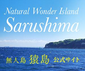 猿島公式サイト