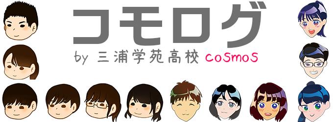三浦学苑cosmos「コモログ」